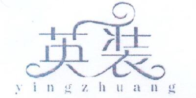 英装(yingzhuang)