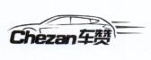 车赞(Chezan)