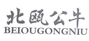 北瓯公牛(BEIOUGONGNIU)