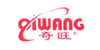 奇旺(QIWANG)