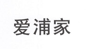 爱浦家(Aipooe)