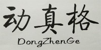 动真格(DongZhenGe)