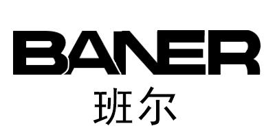 班尔(BANER)