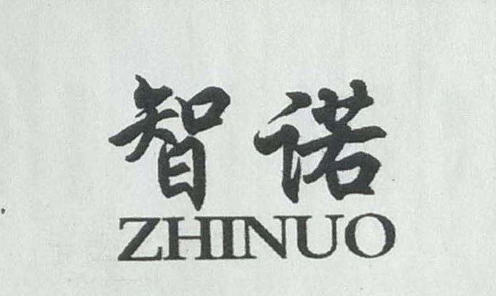 智诺(ZHINUO)