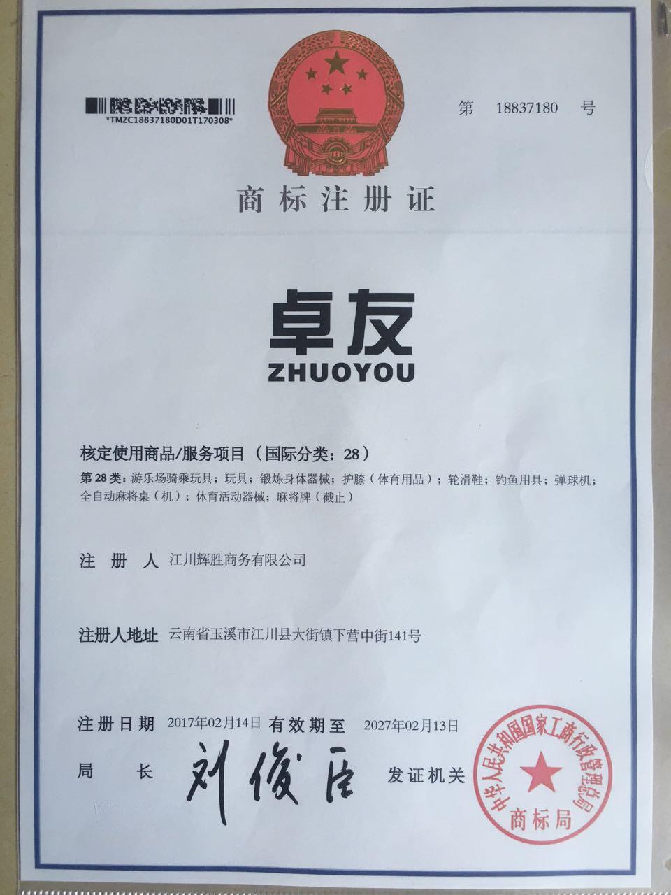 卓友(ZHUOYOU)