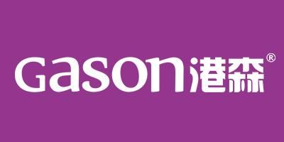 港森(GASON)