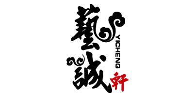 藝誠軒(YICHENGXUAN)