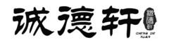 诚德轩(CHENG DE XUAN)