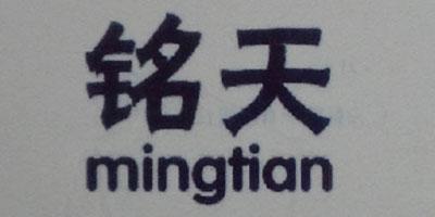 铭天(mingtian)