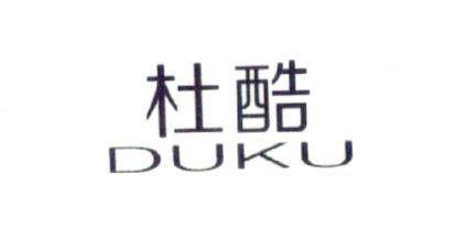 杜酷(DUKU)