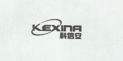 科信安(KEXINA)