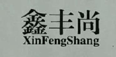 鑫丰尚(XinFengShang)