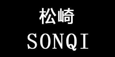 松崎(SONQI)