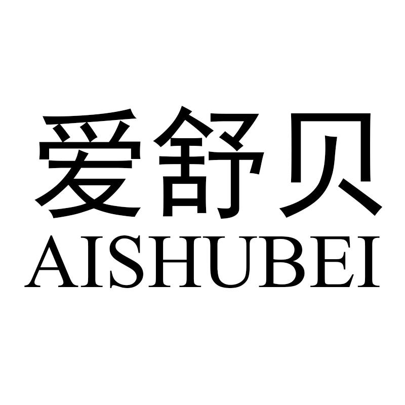爱舒贝(AISHUBEI)