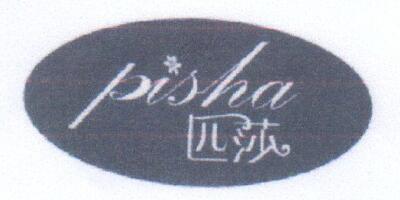 匹莎(pisha)