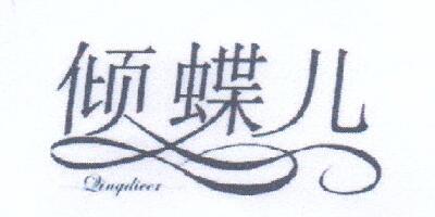 倾蝶儿(Qingdieer)