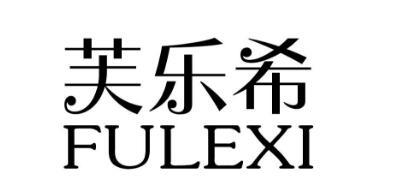 芙乐希(FULEXI)