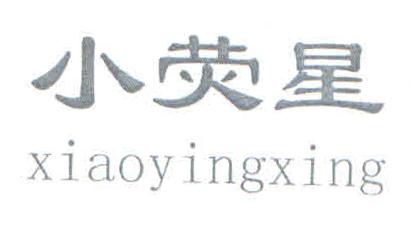 小荧星(xiaoyingxing)