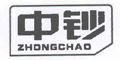 中钞(ZHONGCHAO)