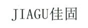 佳固(JIAGU)