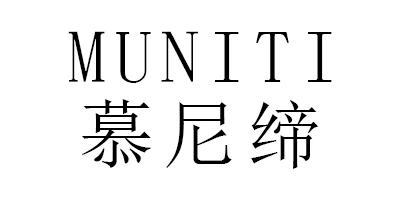 慕尼缔(MUNITI)