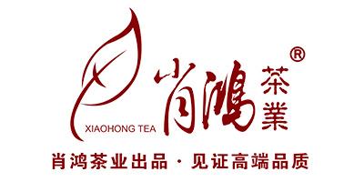 肖鸿茶業(XIAOHONG TEA)