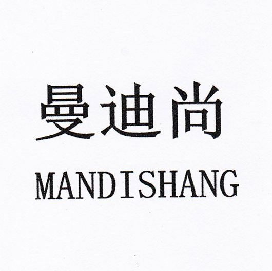 曼迪尚(MANDISHANG)