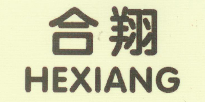 合翔(HEXIANG)