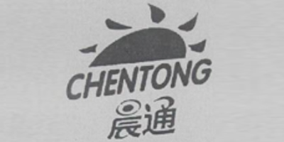 晨通(CHENTONG)