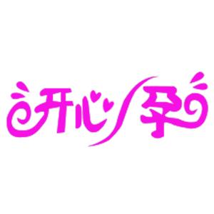 开心孕(KaiXinYun)