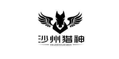 沙州猎神(Shzhoulieshen)