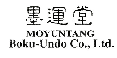 墨运堂(MOYUNTANG BOKU UNDO CO LTD) 礼品文具