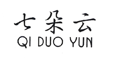 七朵云(QI DUO YUN)