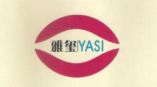 雅玺(YASI)
