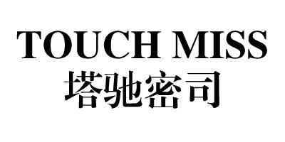 塔驰密司(touchmiss)