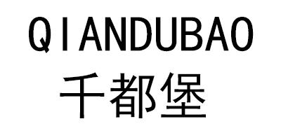 千都堡(QIANDUBAO)