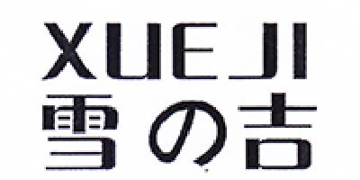 雪の吉(XUE JI)