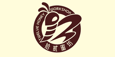 拾贰蜜坊(TWELVE HONEY WORKSHOP)