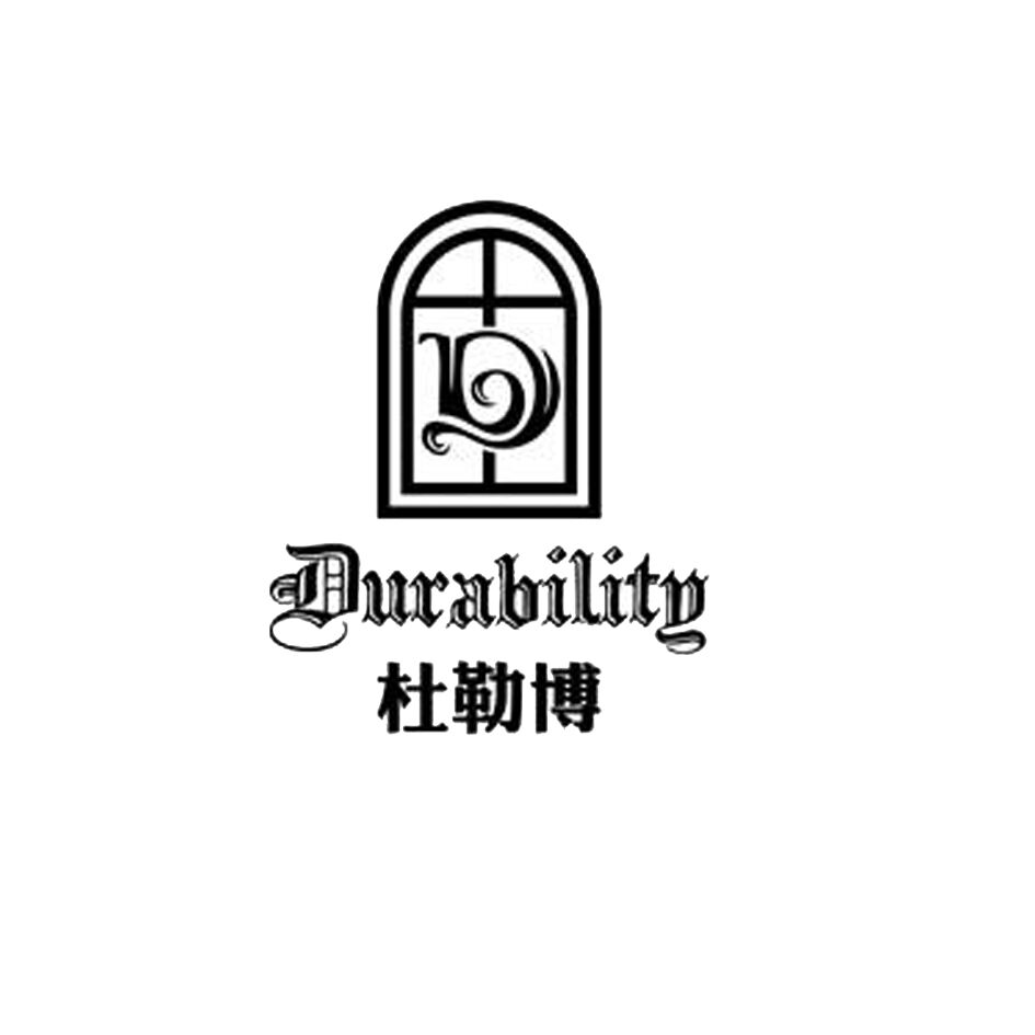 杜勒博(Durability)