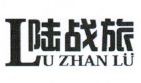 陆战旅(LU ZHAN Lü)
