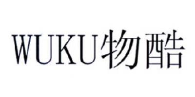 物酷(WUKU)