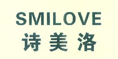 诗美洛(SMILOVE)