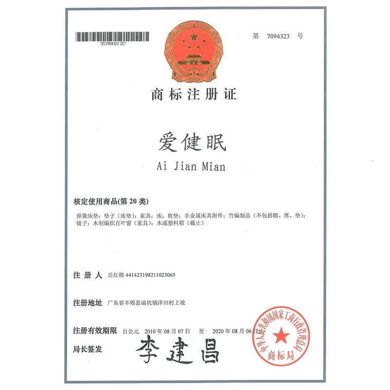 爱健眠(Ai Jian Mian)