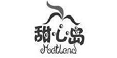 甜心岛(HOT LAND)