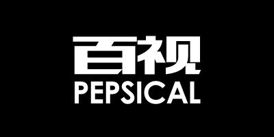 百视(PEPSICAL)