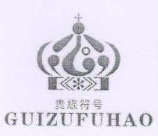 贵族符号(GUIZUFUHAO)