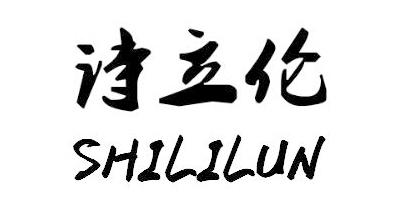诗立伦(SHILILUN)