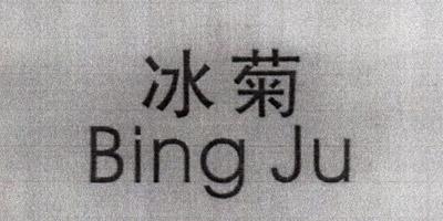 冰菊(Bing Ju)