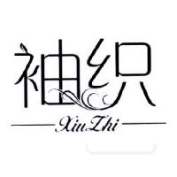 袖织(XiuZhi)
