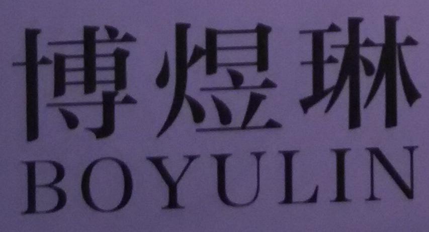 博煜琳(BOYULIN)